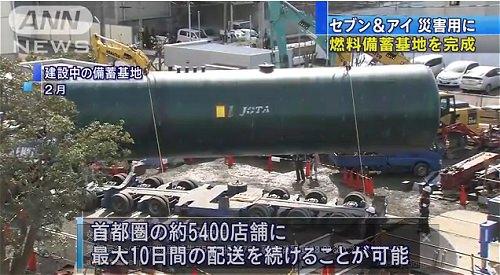 ↑ 杉戸燃料備蓄基地の完成を伝える報道映像(公式)。