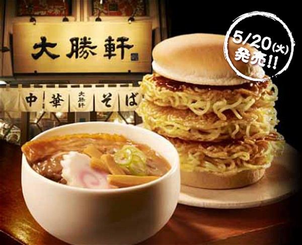 ↑ 大勝軒 元祖つけ麺 バーガー