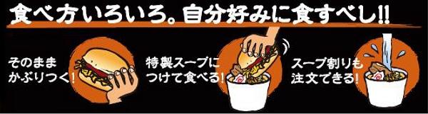 ↑ 「大勝軒 元祖つけ麺 バーガー」食べ方指南
