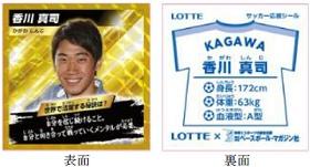 サッカー応援ウエハースチョコ シール具体例・香川 真司選手