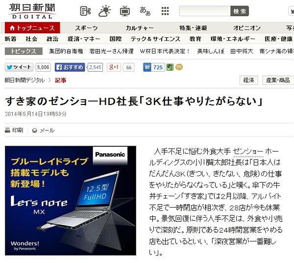 ↑ 該当する朝日新聞の記事
