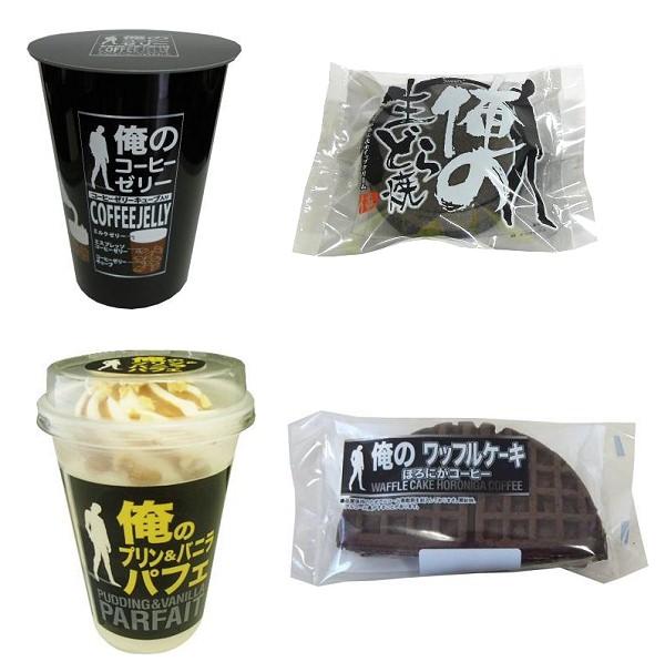 ↑ 上段左から「俺の コーヒーゼリー」「俺の 生どら焼き つぶあん&ホイップクリーム」。下段左から「俺の プリン&バニラパフェ」「俺の ワッフルケーキほろにがコーヒー」