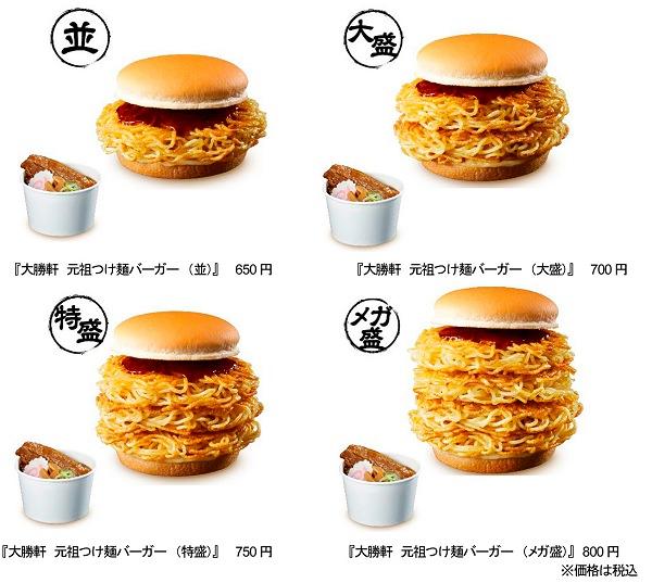 ↑ 麺の枚数に合わせて4タイプ揃った「大勝軒 元祖つけ麺バーガー」