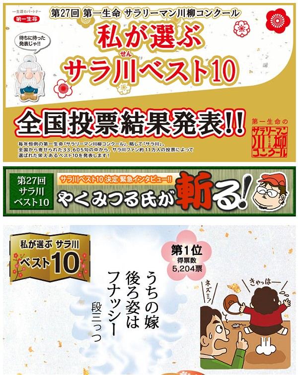 ↑ 第27回「第一生命のサラリーマン川柳コンクール」結果発表