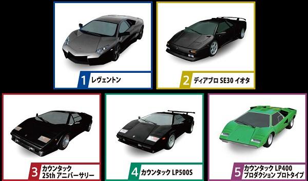 ↑ 「攻メノスーパーカー Lamborghiniコレクション」