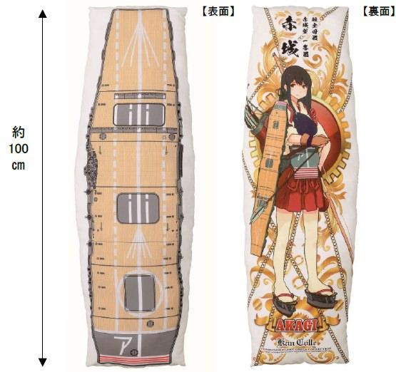 ↑ A賞…「赤城」飛行甲板クッション