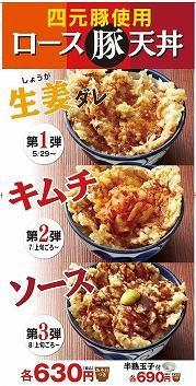 ロース豚天丼シリーズ
