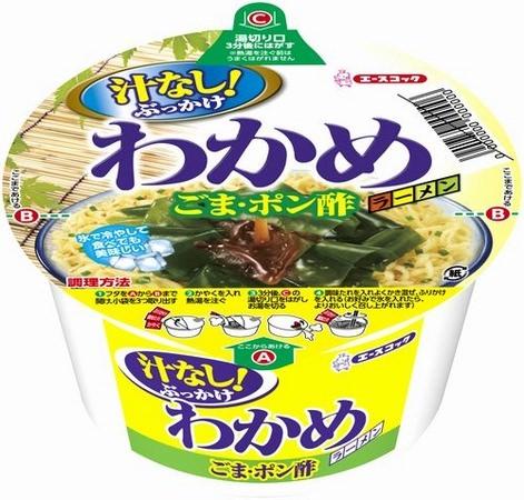 ↑ 汁なしわかめラーメン ごま・ポン酢