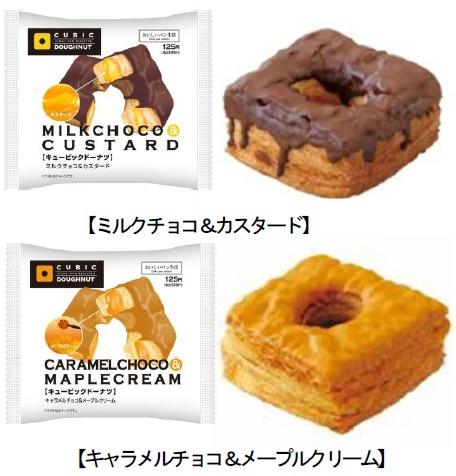 ↑ キュービックドーナツの「ミルクチョコ&カスタード」「キャラメルチョコ&ルーブルクリーム」
