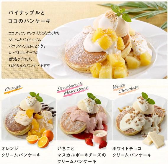 ↑ 夏の新作パンケーキたち