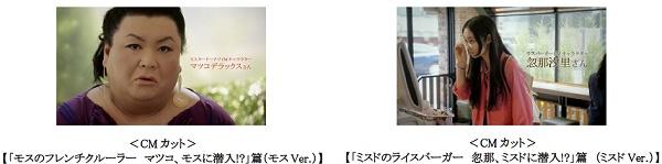 ↑ CMキャラクタの入れ替えによる商品CMも展開される。