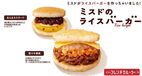 ↑ ミスタードーナツでもすでに公式サイトで「ミスドのライスバーガー」が紹介されている