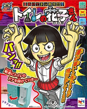 「放課後の怪談シリーズ あけてドッキリ!!トイレの花子さん」のパッケージ
