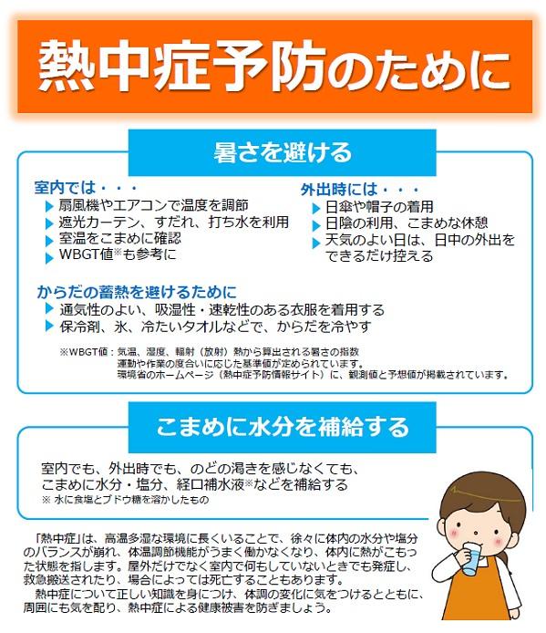 ↑ 厚生労働省が公知したパンフレット「熱中症予防のために」(一部)