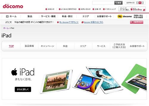 ↑ NTTドコモのロゴがあるページにiPadの販売ページ。数年前までなら「まさか」という感のある状況