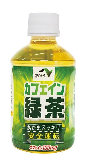 ↑ カフェイン緑茶