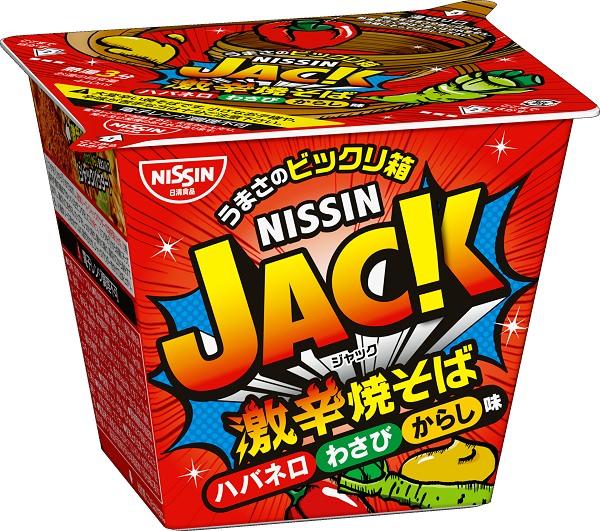 ↑ 激辛焼そばJACK ハバネロわさびからし味