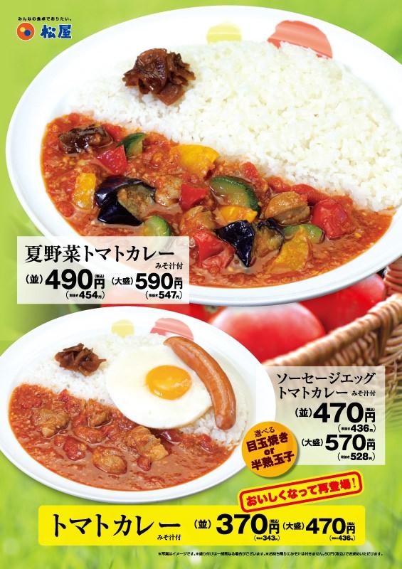 ↑ トマトカレー発売告知イメージ。なぜか「夏野菜トマトカレー」の方が大きく描かれている