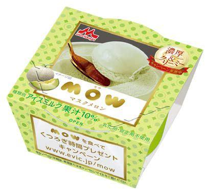 ↑ MOW(モウ) マスクメロン