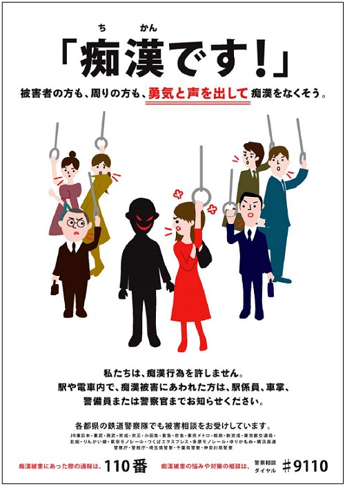 ↑ 2012年における啓蒙ポスター