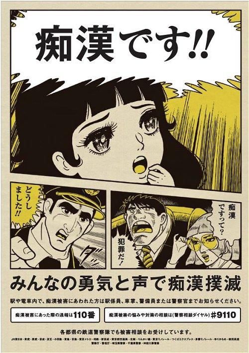 ↑ 2013年版痴漢撲滅キャンペーンポスター