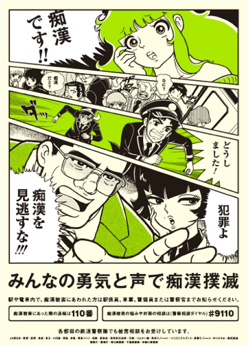 ↑ 2014年版痴漢撲滅キャンペーンポスター