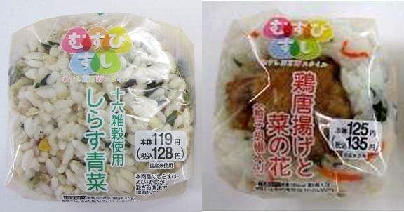 ↑ 左から「むすびすし 十六雑穀使用しらす青菜」「むすびすし 鶏唐揚げと菜の花」