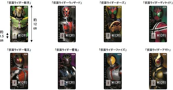 ↑ MICRO 仮面ライダーシリーズvol.2背台紙とブリスター