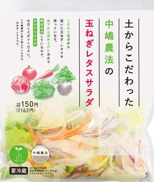 ↑ カット野菜 玉ねぎレタスサラダ