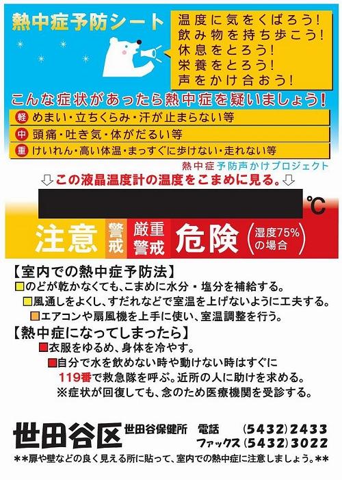 ↑ 世田谷区が配布している熱中症予防シート
