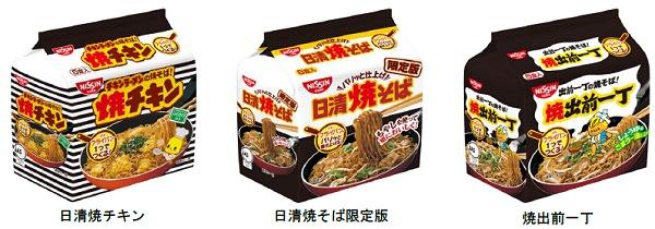 ↑ 左から「日清焼チキン 5食パック」「日清焼そば限定版 5食パック」「焼出前一丁 5食パック」