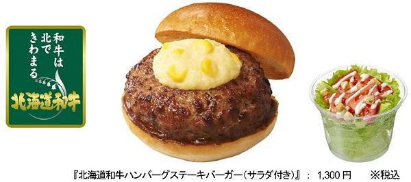 ↑ 北海道和牛ハンバーグステーキバーガー(サラダ付き)