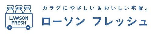 ↑ ローソンフレッシュロゴ