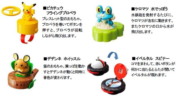 ↑ ポケモンおもちゃ・7月11日から発売開始