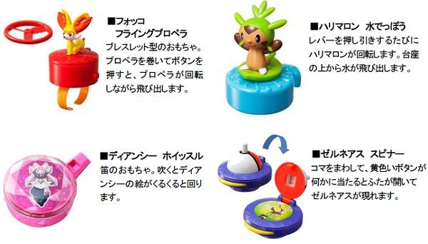 ↑ ポケモンおもちゃ・7月18日から発売開始