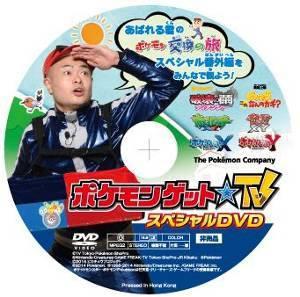 ↑ ポケモンスペシャルDVD