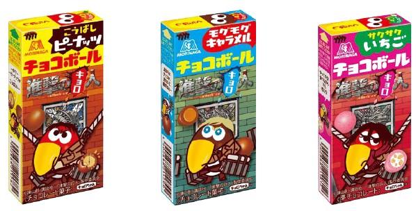 ↑ チョコボール×進撃の巨人によるデザインコラボなパッケージ