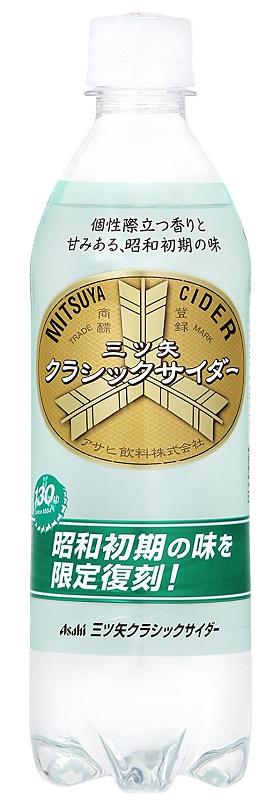 ↑ 三ツ矢クラシックサイダー PET500ml
