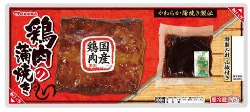 ↑ 鶏肉の蒲焼き