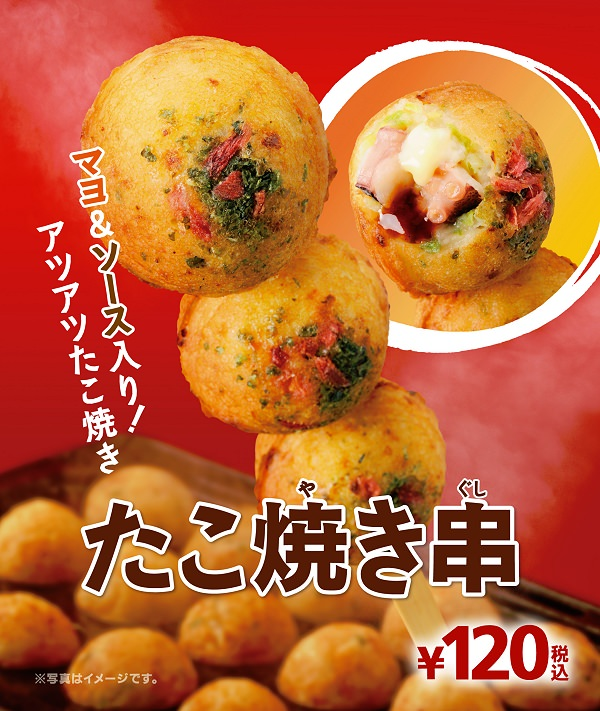 ↑ たこ焼き串ポスター