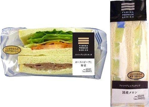 ↑ 左からファミマプレミアムサンド ローストビーフと野菜のサンド、同国産メロンサンド