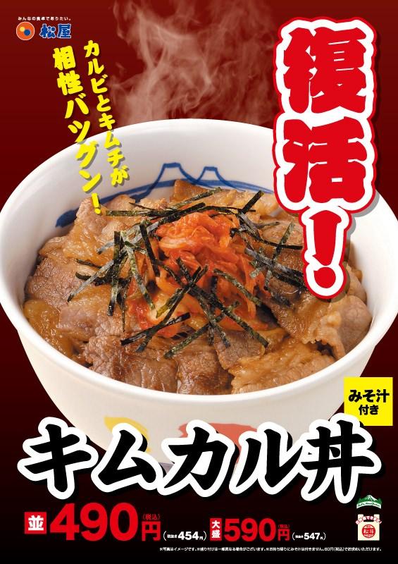 ↑ キムカル丼公知ポスター