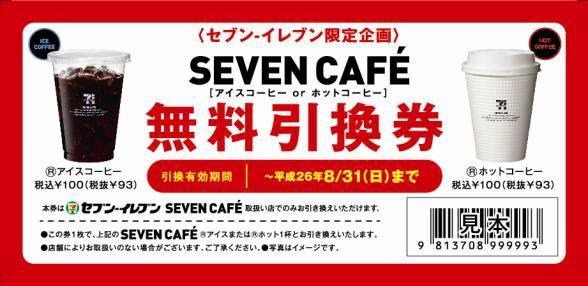 ↑ 本の受け取りキャンペーンでもらえるSEVEN CAFE 無料引換券(見本)