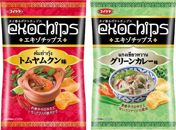 ↑ 左から「エキゾチップス トムヤンクン味」「エキゾチップス グリーンカレー味」