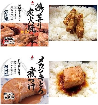 ↑ 上から「新潟コシヒカリおにぎり 鶏せせり炭火焼」「同 メカジキとろ煮つけ」
