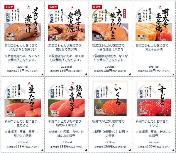 ↑ 新潟コシヒカリおにぎりシリーズ