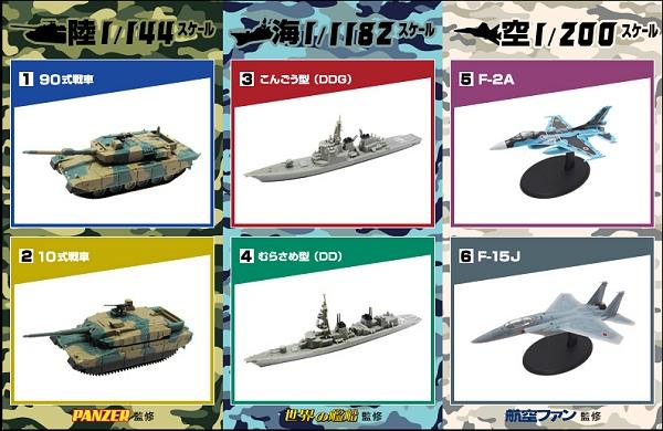 ↑ 陸・海・空 自衛隊コレクション