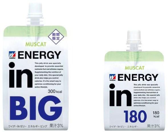 ↑ ウイダーinゼリー エネルギー ビッグ(左)と通常サイズのウイダーinゼリー エネルギー(右)