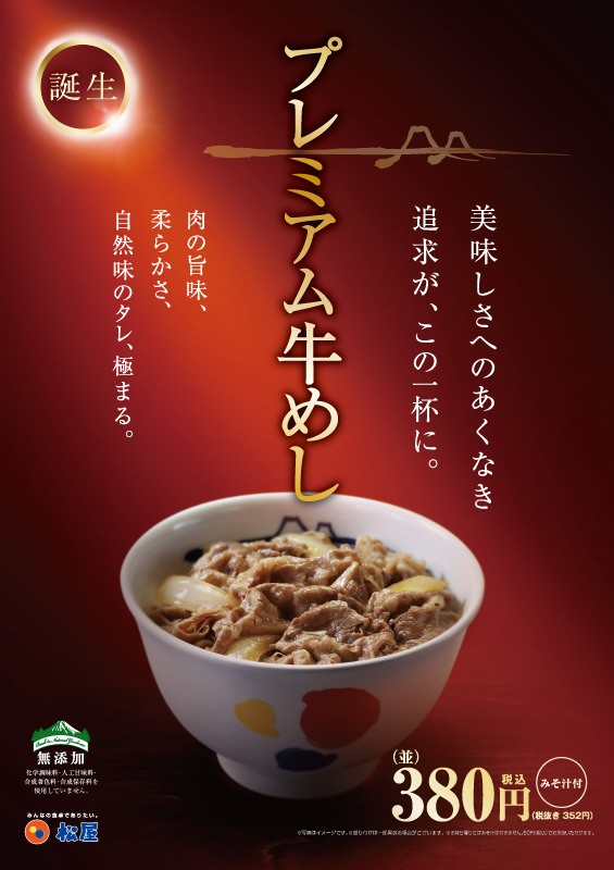 ↑ 「プレミアム牛めし」公知ポスター