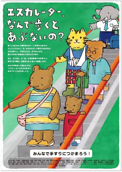 ↑ エスカレーターの手すり利用啓蒙キャンペーンポスターデザイン